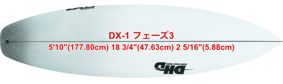 DX-1 フェーズ3