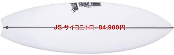 サイコニトロ 84,900円