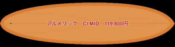 アルメリック CI MID 119,800円