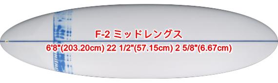 F-2ミッドレングス