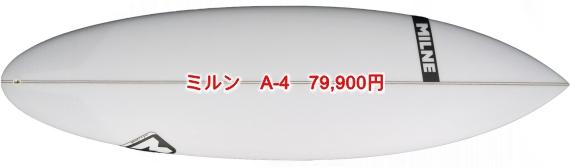 ミルン A-4 79,900円