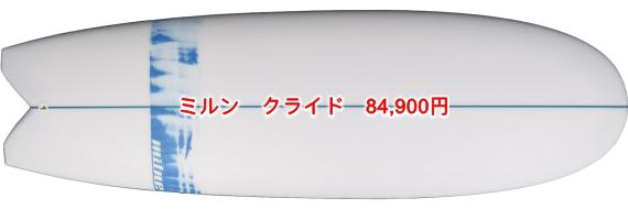 ミルン クライド 84,900円