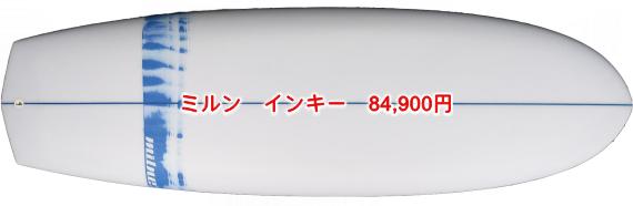 ミルン インキー 84,900円