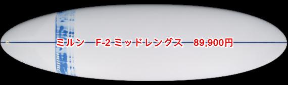 ミルン F-2ミッドレングス 89,900円