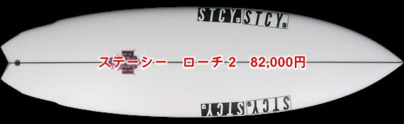 ステーシー ローチ2 82,000円
