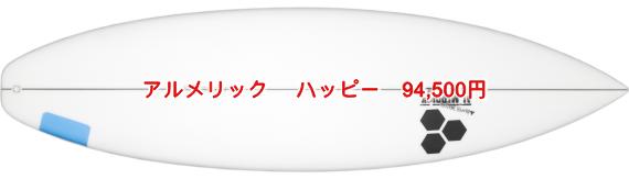 アルメリック ハッピー AU産 94,500円