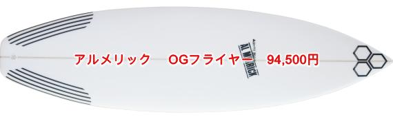 アルメリック OGフライヤー 94,500円