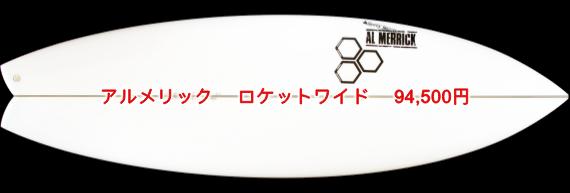 アルメリック ロケットワイド 94,500円