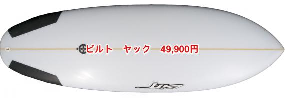 ビルト ヤック 49,900円