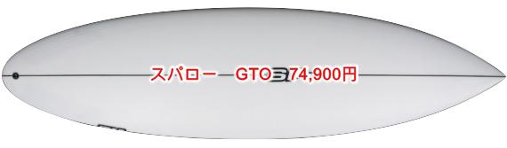 SP GTO 74,900円