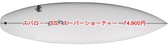 SP SS 74,900円